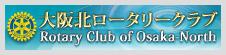 大阪北ロータリークラブ
